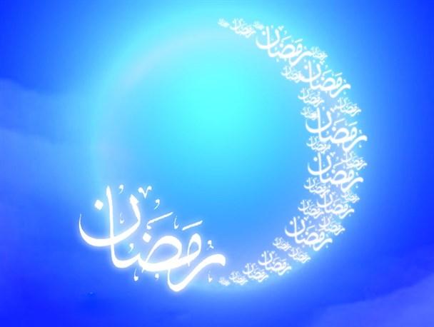 تدابیر در ماه مبارک رمضان