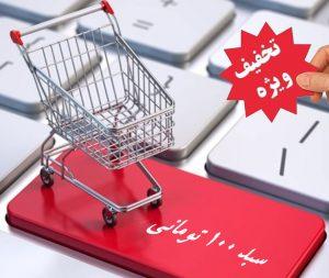 فروش ویژه سبد تخفیف 100 هزار تومانی
